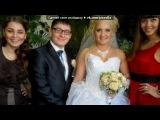 «наша свадьба 14,12,12» под музыку Музыка - из фильма