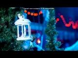 «Новый 2013 год!» под музыку Отпетые мошенники - Люби меня, люби. Picrolla